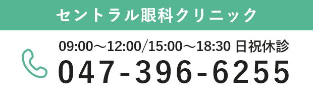 047-396-6255